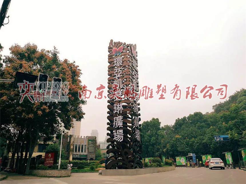 南京环亚凯瑟琳广场精神堡垒